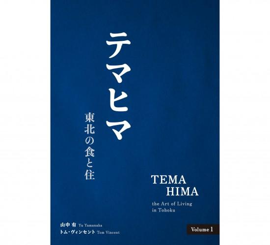 temahima_cover_w